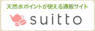 suitto スイット